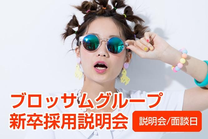 ブロッサム新卒採用説明会・面談日【4月】