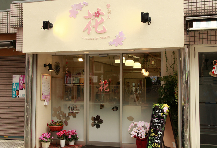 髪美人「花」東新町店