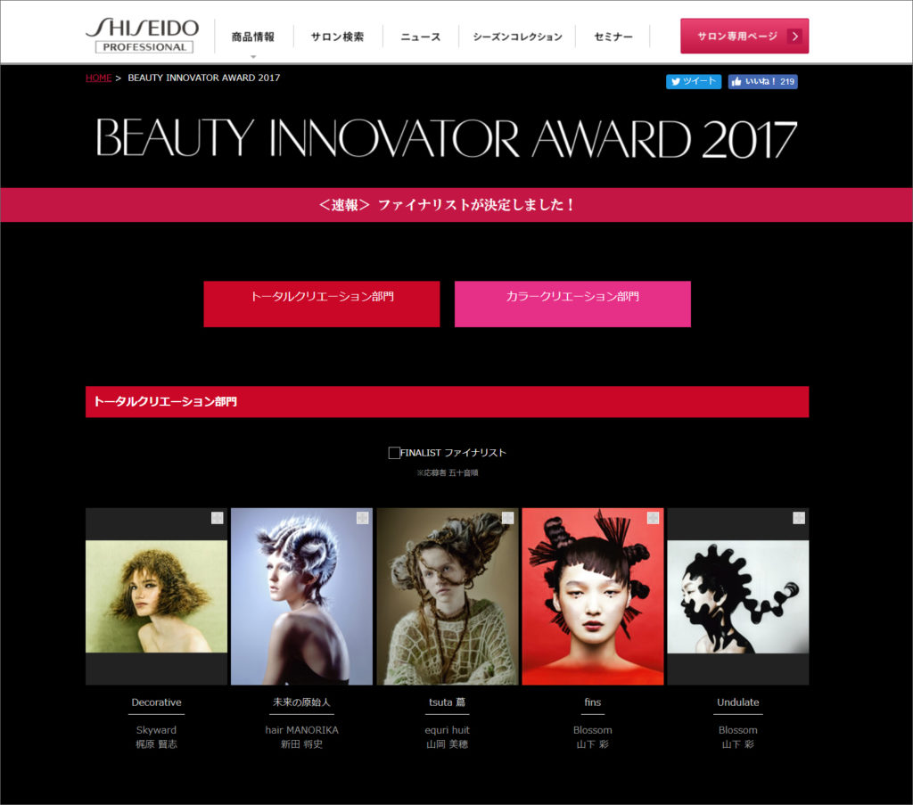 BEAUTY INNOVATOR AWARD 2017