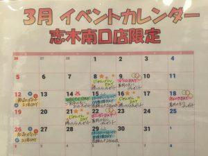 3月イベントdayのお知らせ!